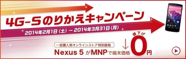 Nexus 5がMNP一括-円