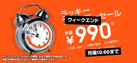 ジェットスター:ラッキーフライデーセールで大阪 ⇔ 沖縄を990円/片道 250席限定で販売ほか
