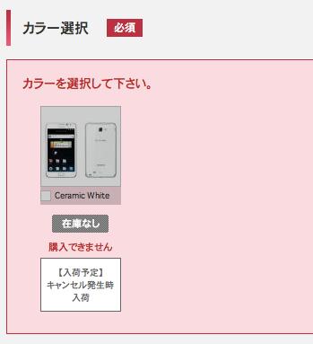 ドコモオンラインショップ『SPRING BARGAIN』、GALAXY Noteは販売開始から5分で完売