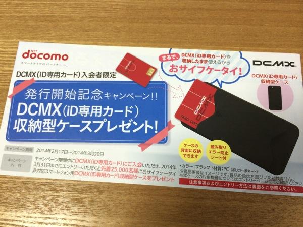 先着順でiPhone向けの収納型ケースをプレゼント