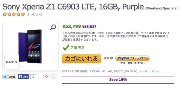 Sony Xperia Z1 C6903 LTE 16GB Purple Weekend Special キャンペーン スペシャルオファー EXPANSYS 日本