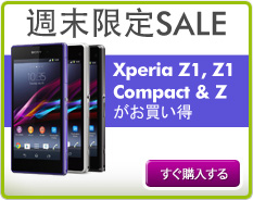 EXPANSYS:週末限定セール