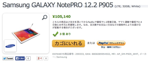 EXPANSYS、GALAXY NotePRO(LTE/SIMフリー)12.2インチモデルの販売を開始/販売価格は約105,000円