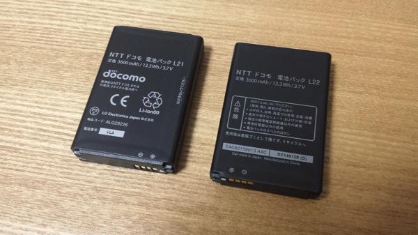 L-03Eの電池パック(左)/L-02Fの電池パック(右)