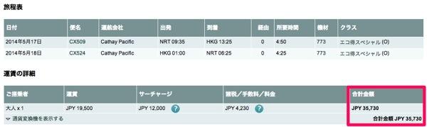 キャセイパシフィック航空、香港0泊2日航空券を運賃 19,500円で販売/成田発は総額で約36,000円