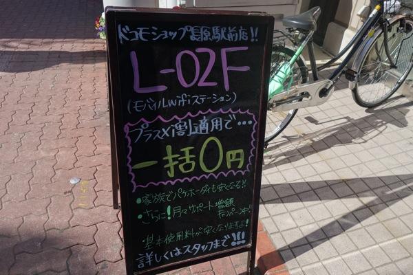 モバイルWi-Fiルータ『L-02F』を新規一括0円で契約してきた
