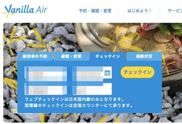 バニラ・エアのWebチェックイン方法/出発48時間前 〜 2時間前まで、搭乗券はメールで送信されない点に注意