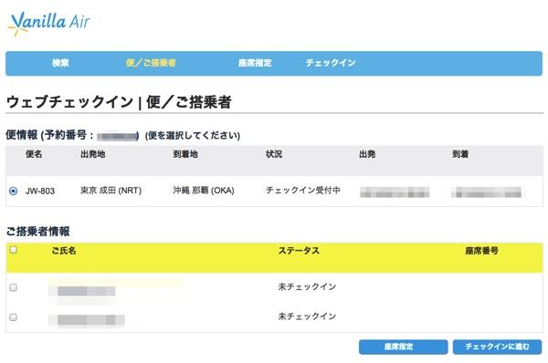 バニラ・エア Webチェックイン
