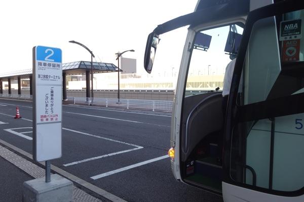 バスは定刻通り成田空港へ到着