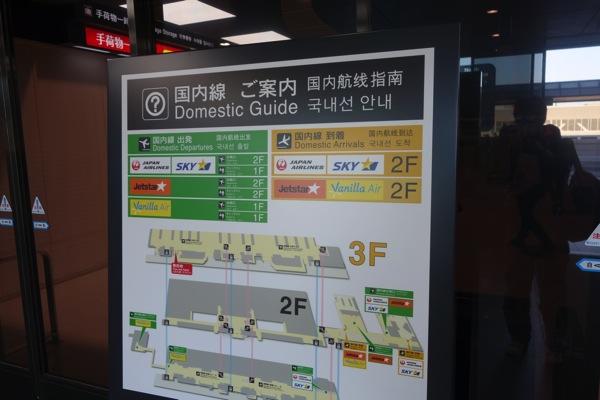 成田空港第二ターミナル3Fに到着