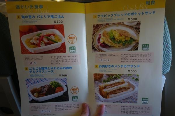食事メニュー(有料)