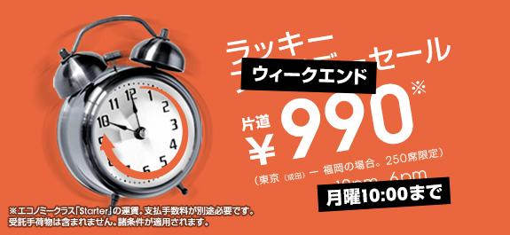ジェットスター:ラッキーフライデーセール 成田 ⇔ 福岡を990円/片道で販売(250席限定)