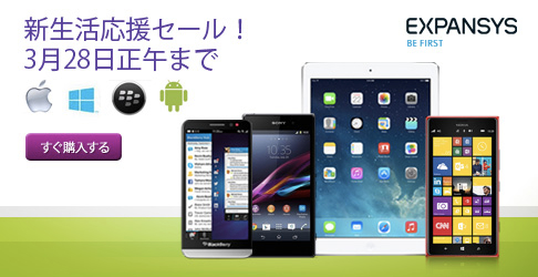 EXPANSYS:新生活応援セール!
