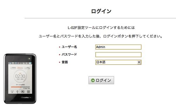 モバイルWi-Fiルータ『L-02F』のWeb管理画面ログイン方法メモ