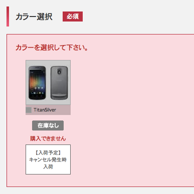 GALAXY NEXUS SC 04D ドコモオンラインショップ NTTドコモ