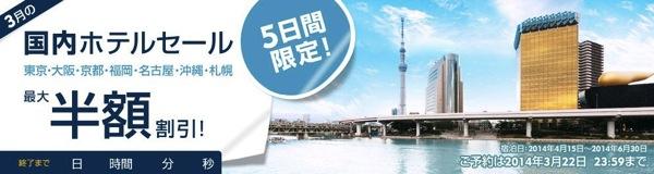 Expedia、国内ホテルが最大50% OFFになる5日間限定セールを開催!東京/大阪/京都/沖縄/札幌が対象