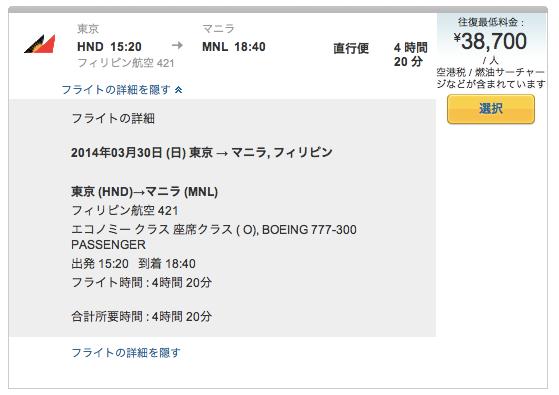 自分で旅行を計画する HND → MNL