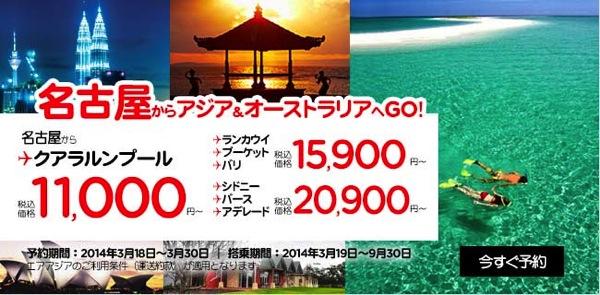 エアアジアX 名古屋 ⇔ クアラルンプール就航記念セール!名古屋 ⇒ クアラルンプールが11,000円/片道など