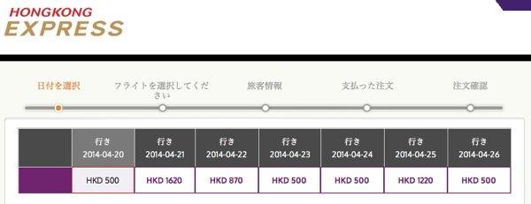 香港エクスプレス:香港 ⇒ 関空はHKD 500〜/片道