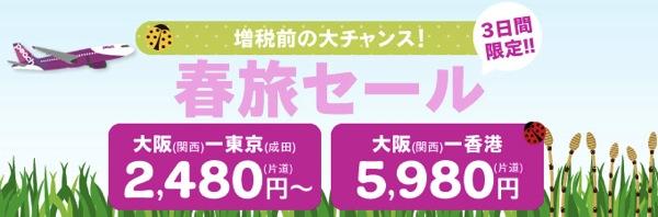 Peach、国内線&国際線が対象の『春旅セール』を3月20日(木)より3日間限定で開催!