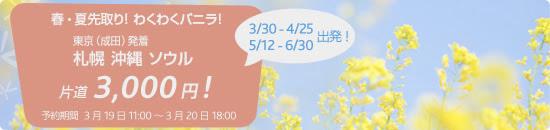 バニラ・エア 成田 ⇔ 札幌/沖縄/ソウルが片道3,000円になるセールを開催!