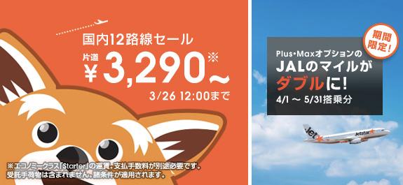 ジェットスター:国内線12路線が対象のセールを開催 成田 ⇔ 関空が3,290円/片道ほか