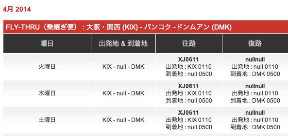 タイエアアジアX、大阪(関空) ⇔ バンコク(ドンムアン)に新規就航か/Webサイトでスケジュール確認が可能に