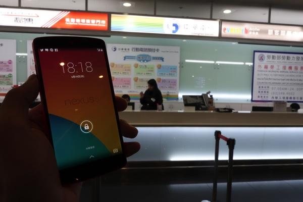 Nexus 5を台湾の中華電信のプリペイドSIMで使う/テザリングも利用可能!