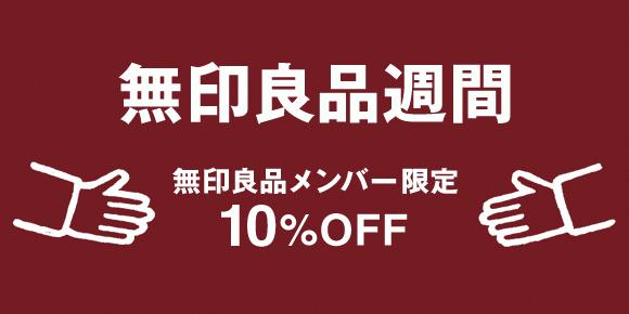 無印良品、全商品が10% OFFになる『無印良品週間』を開催!4月7日(月)まで