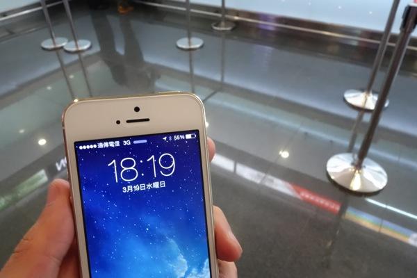 SIMフリーのiPhone 5sを台湾の通信事業者『FarEasTone』のプリペイドSIMカードで使う/テザリング利用も可能