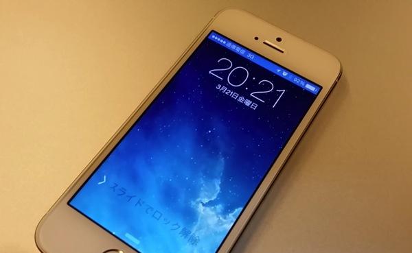 iPhone 5sでテザリングも可能