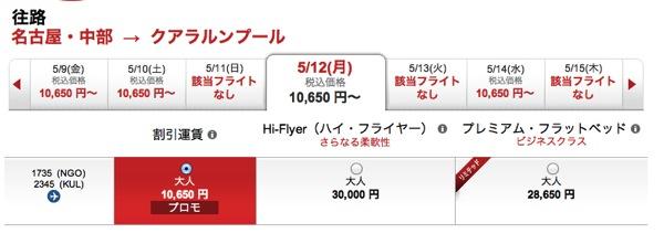 LCCの航空券を組み合わせて日本 ⇔ オーストラリアの往復を約50,000円で予約