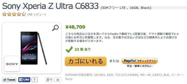 EXPANSYSでSIMフリー版のXperia Z Ultra(LTE対応)が約49,000円に値下がり/全色在庫有り