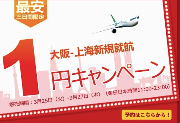 春秋航空、大阪 ⇔ 上海線を運賃1円にするキャンペーン/総額では往復で約20,000円