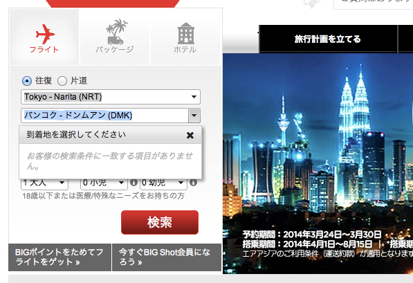 エアアジア、成田 ⇔ バンコクに就航か?Webサイト上で成田 〜 ドンムアンが検索可能に