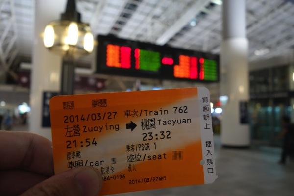 発券された台湾高鐵のチケット