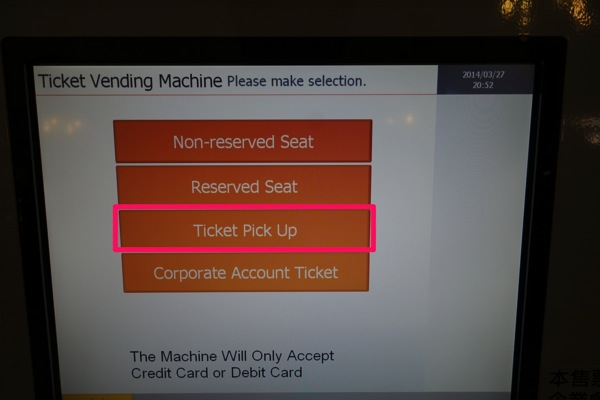 Ticket Pick Upを選択