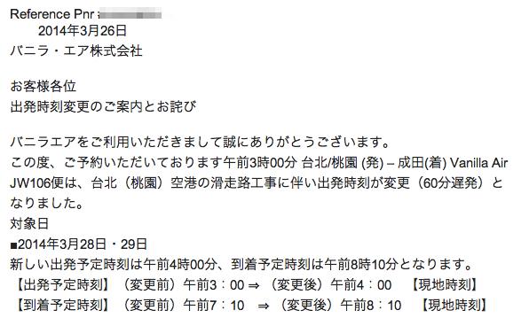 バニラ・エア 台北(桃園)発 成田行きの早朝便の出発時刻を3:00 ⇒ 4:00に変更/4月中旬まで
