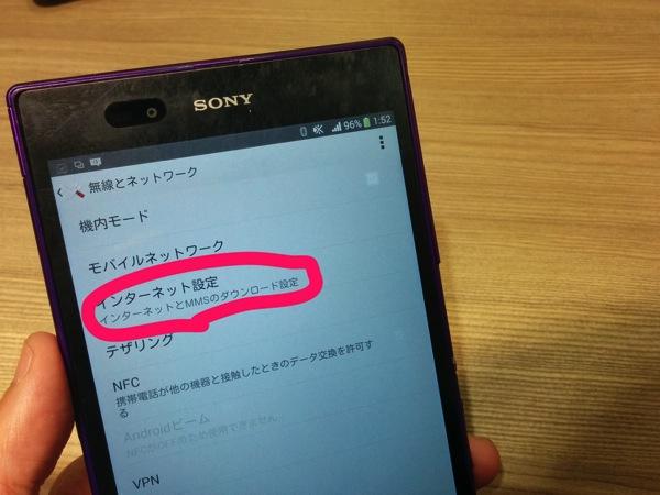 SIMフリーのXperia Z Ultraを中華電信のプリペイドSIMで使う/APNは手動設定が必要