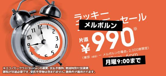 ジェットスター:成田 ⇒ メルボルンの990円/片道航空券を予約してみた
