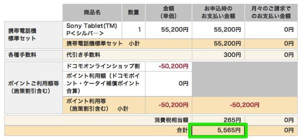 ドコモオンラインショップ『Sony Tablet P』はFOMAの音声契約でも購入可能/機種変更 一括5,250円