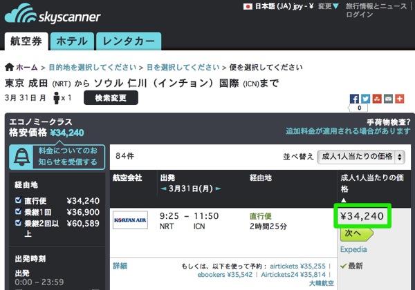 航空券検索サイト『Skyscanner』を使っていない理由&Skyscannerがそんなに安くない事例