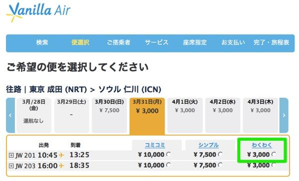 バニラ・エア 成田~札幌、沖縄、ソウルが3,000円/片道になるセールを開催!搭乗期間は4月〜6月