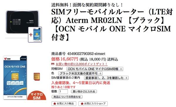 OCN モバイル ONE SIMカード + モバイルWi-Fiルータ(MR02LN)のセットが18,000円で販売中