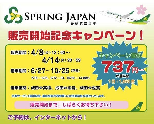 春秋航空日本、成田発着国内線全線が737円/片道になるセールを12時より開催!