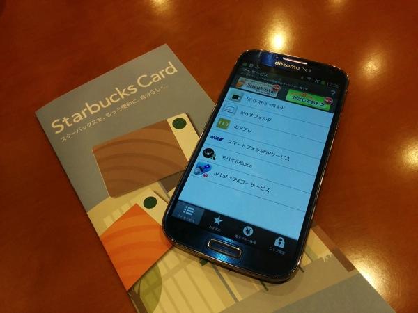 モバイル スターバックス カードに登録&実際に利用してみた