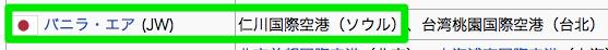 成田国際空港 Wikipedia