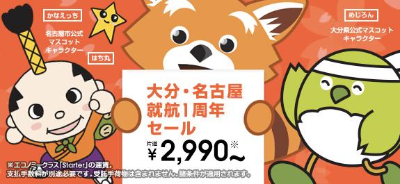 ジェットスター:大分&名古屋就航1周年を記念したセールを開催 成田 ⇔ 大分 2,990円など
