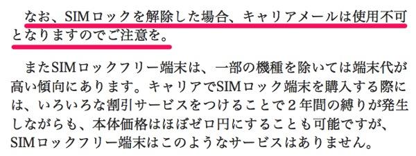 SIMロック解除によってキャリアメールが利用不可、端末代が40,000高くなる。ことはない
