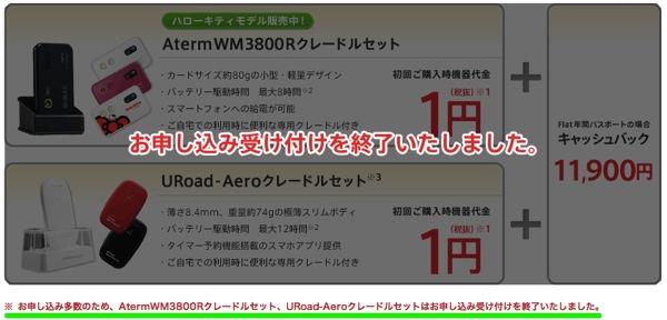 @nifty WiMAX、従来のWiMAX端末が在庫切れのため申込終了/再入荷は未定